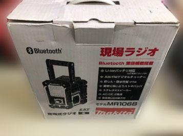 相模原市にて マキタ 充電式ラジオ MR106B を店頭買取しました