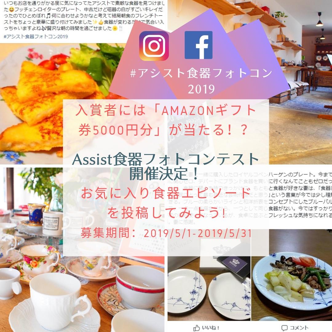 ★応募者募集★アシスト食器フォトコンテスト開催中!
