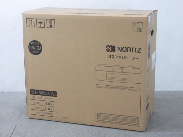 茅ヶ崎市にて NORITZ  GFH-5802S-W5 ガスファンヒーター  都市ガスを出張買取しました