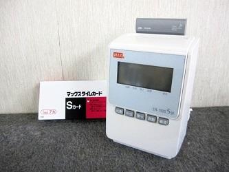 八王子市にて MAX タイムレコーダー ER-110S5W を出張買取しました