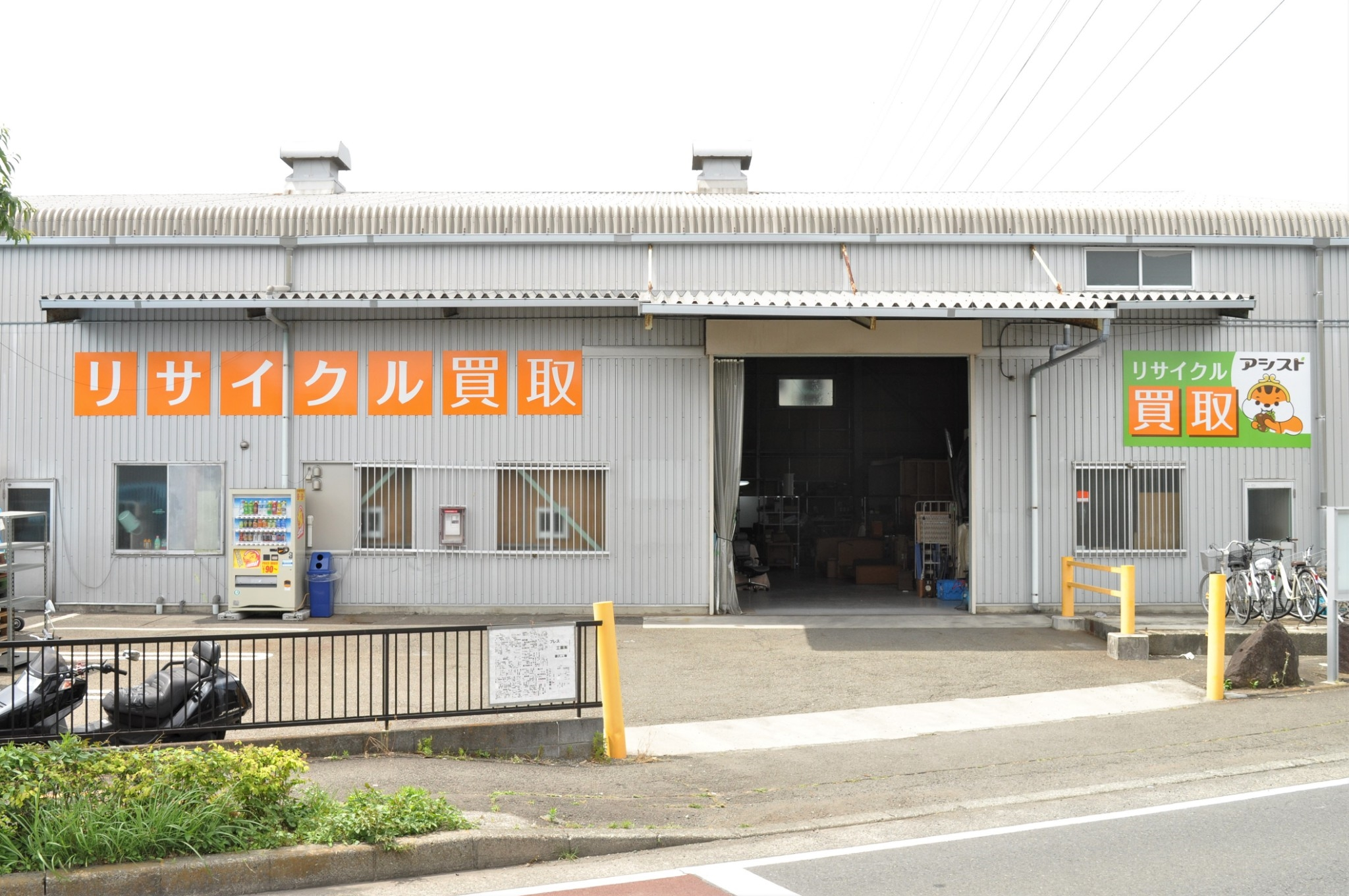 【お知らせ】アシスト藤沢店 店舗移転のお知らせ