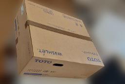 相模原市にて TOTO ウォシュレット TCF2222E を出張買取しました