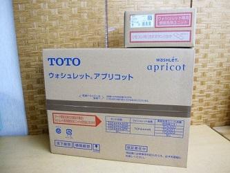 八王子市にて TOTO ウォシュレット アプリコット TCF4713R を店頭買取致しました