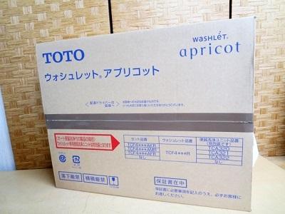 大和市にて TOTO ウォシュレット アプリコット TCF4733R を店頭買取致しました