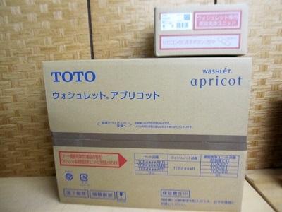 相模原市にて TOTO ウォシュレット アプリコット TCF4723R を店頭買取致しました