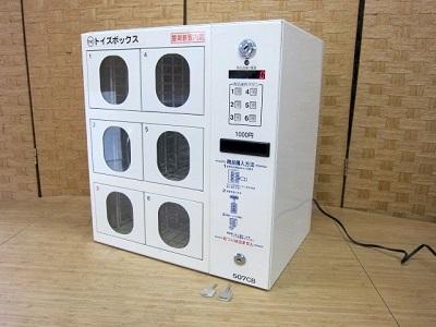 八王子市にて トイズボックス 小型自動販売機 507CB を出張買取致しました