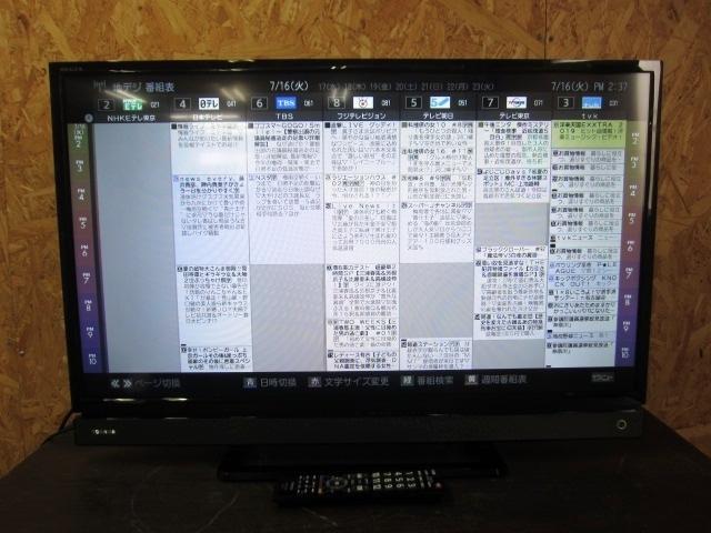相模原市にて 東芝 REGZA 液晶テレビ 32S20 を出張買取致しました