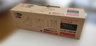 八王子市にて マキタ スティッククリーナー CL102DW を店頭買取致しました