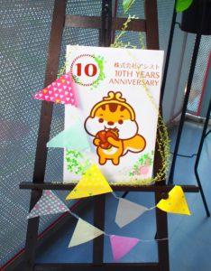 アシスト10周年記念パーティーを開催!