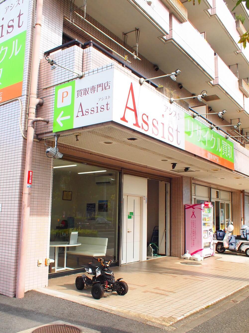 青梅市のリサイクルショップで家具や家電の出張買取&片付けはアシスト