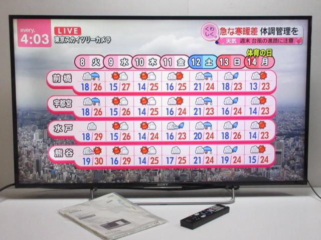 平塚市にてSONY ソニー BRAVIA ブラビア KJ-48W730C 液晶テレビ 48型 2016年製を出張買取しました
