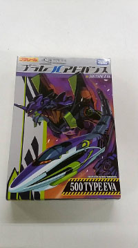 小平市にて タカラトミー プラレールアドバンス 500TYPE EVA を店頭買取致しました