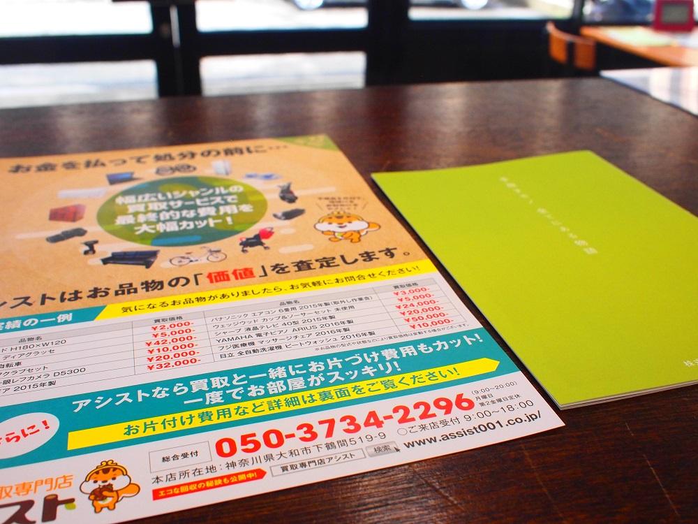 大和市でオススメのリサイクルショップは?出張買取ならアシスト