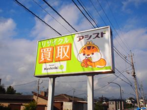 リサイクルショップ 横浜市金沢区「部屋が片付く!」出張買取はアシスト