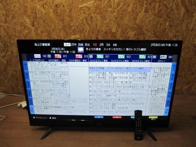 綾瀬市にて MAXZEN 43型 液晶テレビ J43SK03 2018年製 を出張買取致しました