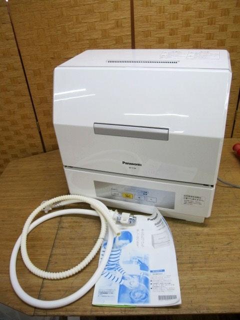 東京都 品川区にて パナソニック 食器洗い乾燥機 NP-TCR4-W 2019年製 を出張買取しました