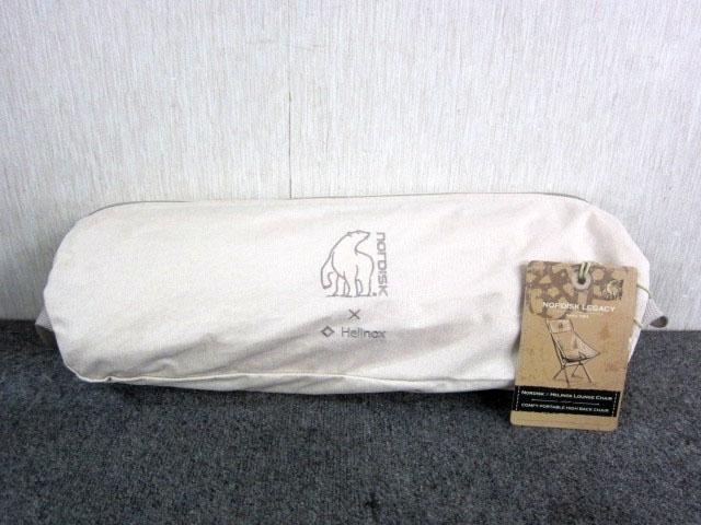 横浜市 旭区にて 未使用 Nordisk × Helinox ノルディスク×ヘリノックス ラウンジチェア ナチュラル  を出張買取しました