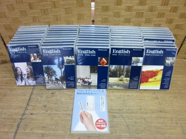 神奈川県 大和市にて スピードラーニング 48巻セット CD 英語教材 を店頭買取しました