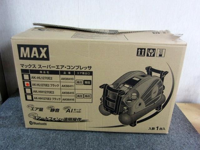 東京都小平市にて MAX スーパーエア・コンプレッサー AK-HL1270E2 を店頭買取しました