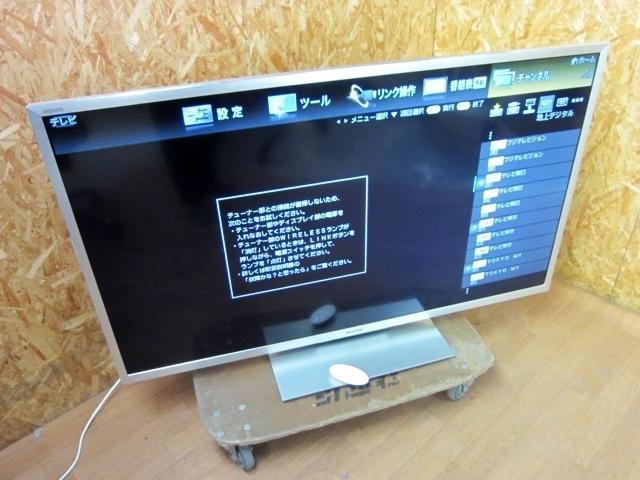 東京都世田谷区にて シャープ AQUOS 60V型液晶テレビ LC-60F5 を出張買取しました