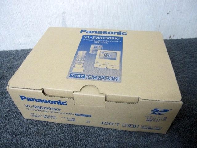 神奈川県相模原市にて パナソニック ワイヤレスモニター付 テレビドアホン VL-SWD505KF を店頭買取しました