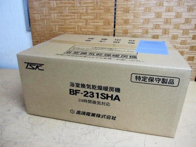 東京都八王子市にて 高須産業 24時間換気対応 浴室換気乾燥暖房機 BF-231SH を店頭買取しました