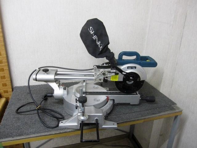 神奈川県相模原市にて 新興製作所 卓上スライド丸ノコ SSC-190 を店頭買取しました