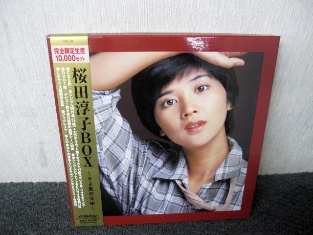 西東京市にて 桜田淳子BOX そよ風の天使 完全限定生産 DVD CD を出張買取しました