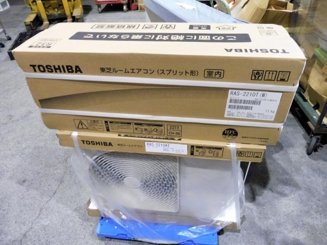東京都八王子市にて 【未開封】 東芝 ルームエアコン RAS-2210T を出張買取しました