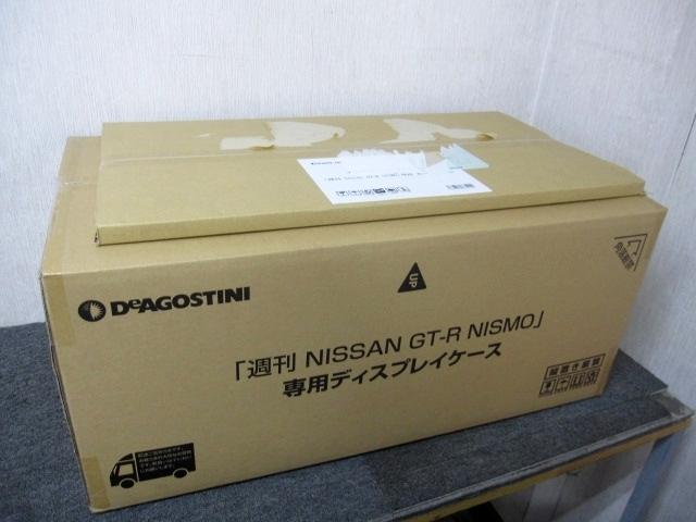 東京都小平市にて ディアゴスティーニ 週刊NISSAN GT-R NISMO 専用ディスプレイケース を店頭買取しました