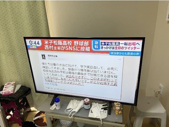 埼玉県 草加市にて パナソニック  液晶テレビ TH-43FX600 2019年製 を出張買取しました