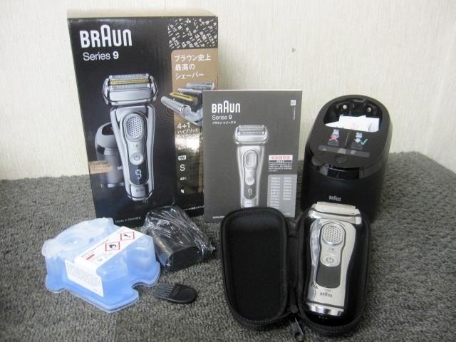 大阪府八尾市より 未使用 BRAUN/ブラウン 充電式シェーバー Series9 を宅配買取しました