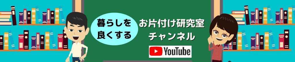 お片付け研究室チャンネル