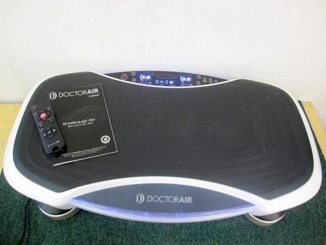 東京都 中野区にて ドクターエア 3DスーパーブレードPRO 振動マシン SB-06 を出張買取しました
