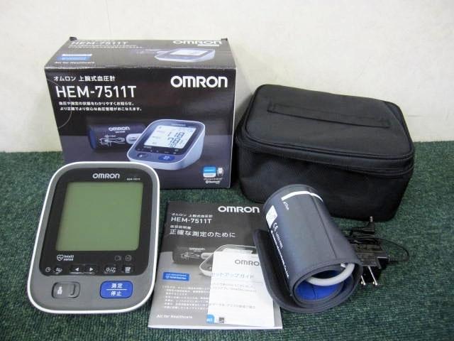 オムロン 上腕式 自動電子血圧計 HEM-7511T