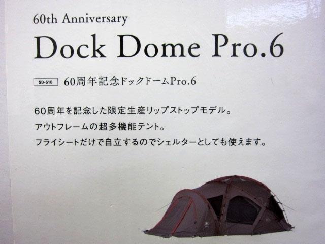 スノーピーク テント ドックドーム Pro.6