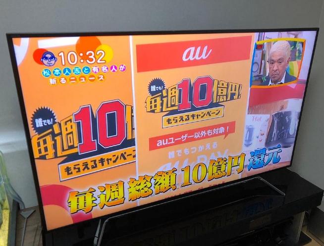 液晶テレビ 東芝 レグザ 65Z20X 2016年製