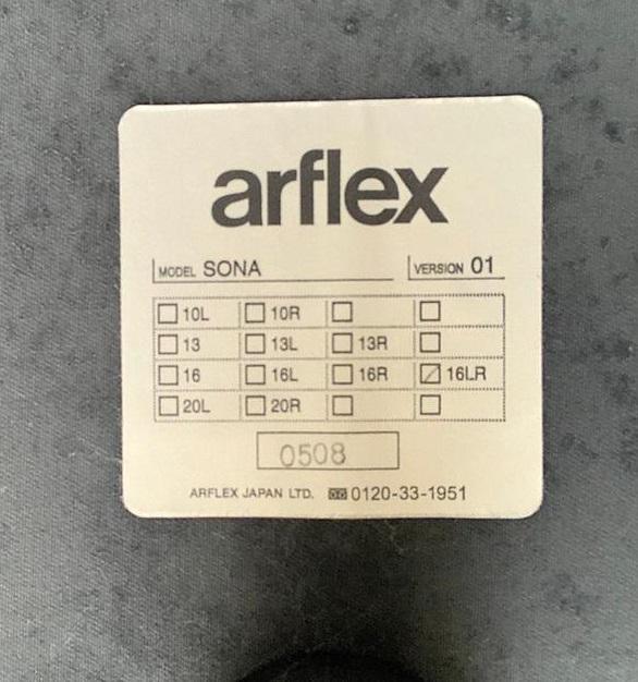 アルフレックス ソファ 2P SONA 商品情報
