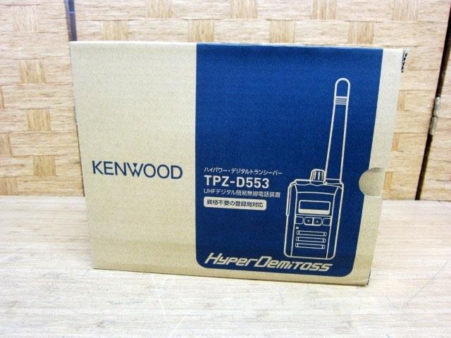小平市にて Kenwood トランシーバー デジタル簡易無線 TPZ-D553MCH を店頭買取致しました