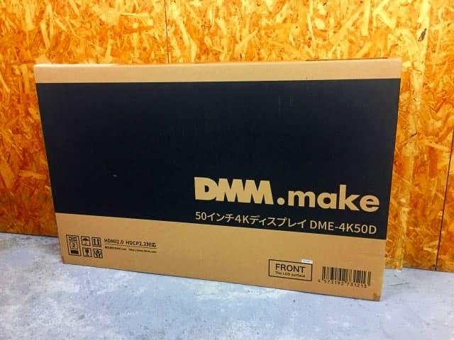 神奈川県 大和市にて DMM.make 50インチ 4Kディスプレイ 液晶モニター DME-4K50D 未開封品 を出張買取しました