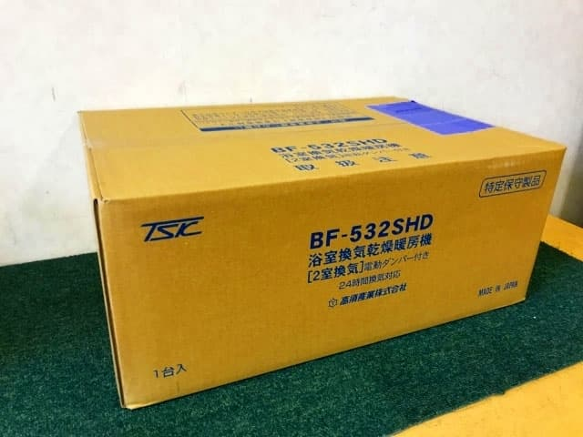 東京都 八王子市にて 高須産業 2室換気 浴室換気乾燥暖房機 BF-532SHD 未開封品 を店頭買取しました