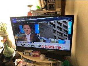 液晶テレビ シャープ LC-40J10 2015年製