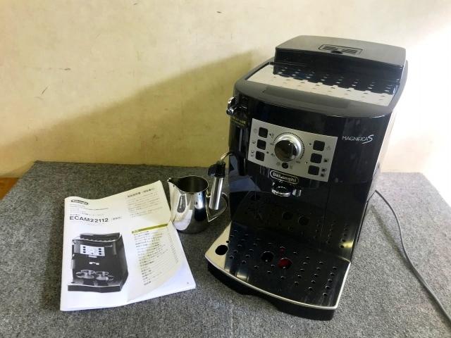 神奈川県 大和市にて デロンギ マグニフィカS 全自動コーヒーマシン ECAM22112 を出張買取しました