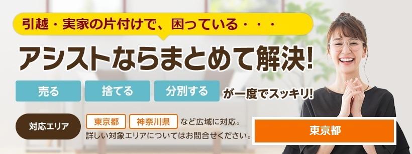東京 出張買取のアシスト