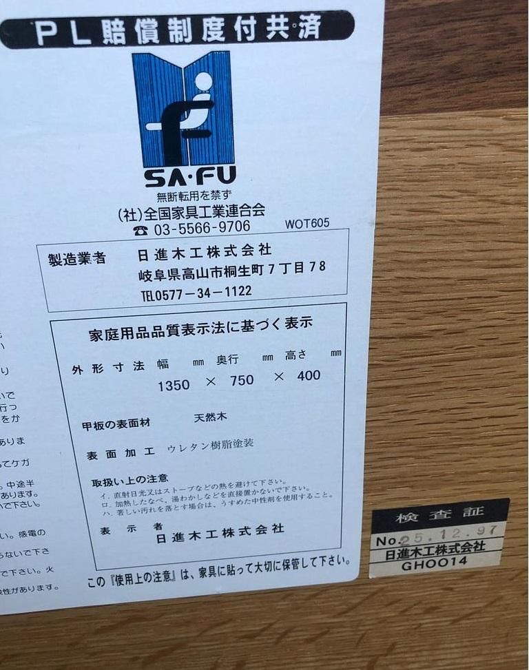 日進木工 ローテーブル 商品情報