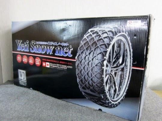 小平市にて イエティ スノーネット タイヤチェーン 6291WD を店頭買取致しました
