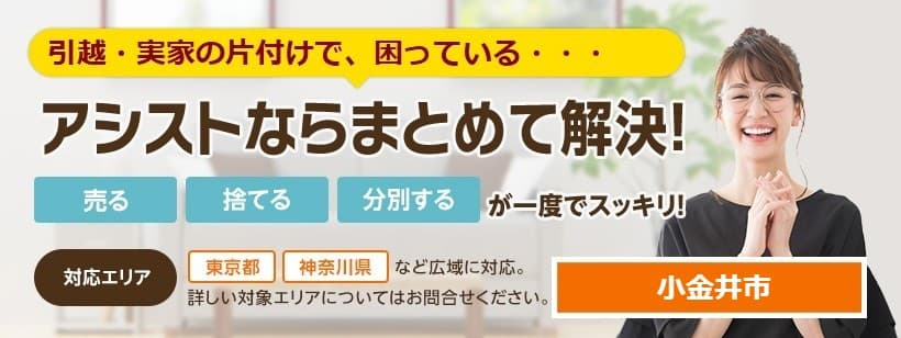 小金井市出張買取のアシスト