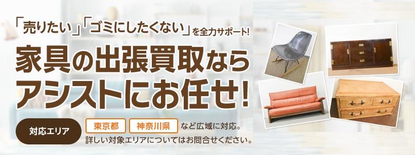 家具の買取価格相場